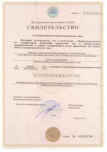 свидетельство о государственной регистрации ОГРН